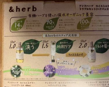モイストエアリーシャンプー1.0/&herb/シャンプー・コンディショナーを使ったクチコミ(2枚目)