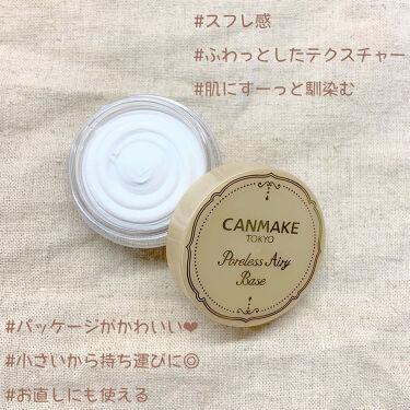ポアレスエアリーベース/CANMAKE/化粧下地を使ったクチコミ(3枚目)