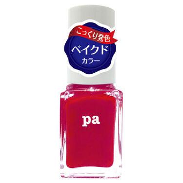 pa ネイルカラー プレミア gpa01 リップスティック