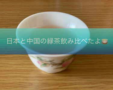 朔月。🦇@キャラ風メイクとお茶の人。 on LIPS 「《緑茶を飲み比べ》中国の緑茶を頂いたので日本のものと飲み比べて..」(1枚目)