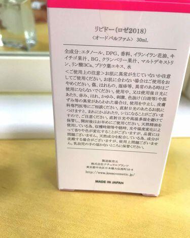 リビドーロゼ/エルシーラブコスメティック/香水(レディース)を使ったクチコミ(3枚目)