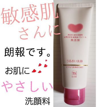megu_megu💕さんの「カウブランド無添加シリーズカウブランド 無添加洗顔フォーム<洗顔フォーム>」を含むクチコミ