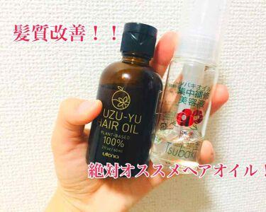 まき☺︎さんの「黒ばら純椿油ツバキオイル集中補修美容液<アウトバストリートメント>」を含むクチコミ