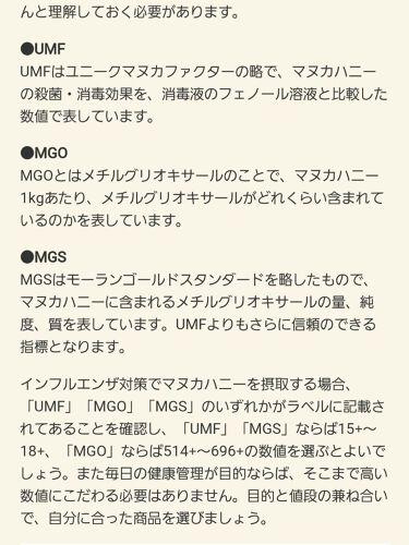 マヌカハニー/山田養蜂場(健康食品)/食品を使ったクチコミ(9枚目)