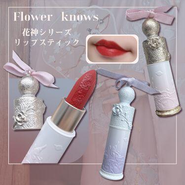 花神シリーズ リップスティック/FlowerKnows/口紅を使ったクチコミ(1枚目)