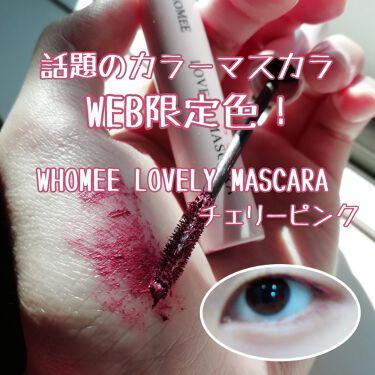 ロング&カールマスカラ/WHOMEE/マスカラを使ったクチコミ(1枚目)