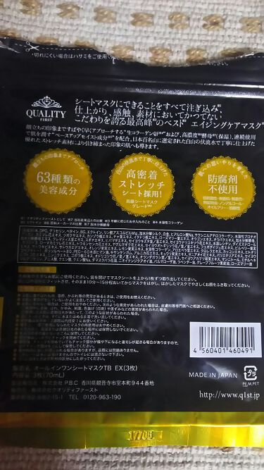 オールインワンシートマスク ザ・ベストEX/クオリティファースト/シートマスク・パックを使ったクチコミ(2枚目)