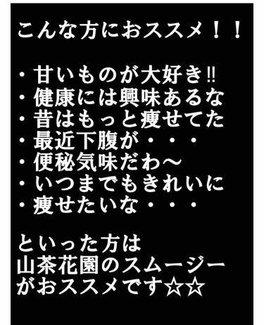 キャンドルブッシュスムージー/その他/ドリンクを使ったクチコミ(3枚目)