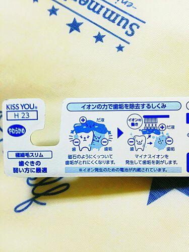 PREMIUMイオン歯ブラシ/KISS YOU (キスユー)/歯ブラシ・デンタルフロスを使ったクチコミ(3枚目)