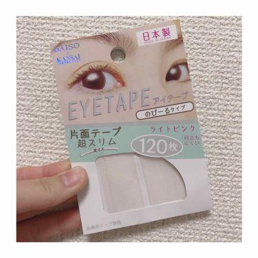 アイテープ 片面テープ/ザ・ダイソー/二重まぶた用アイテムを使ったクチコミ(3枚目)