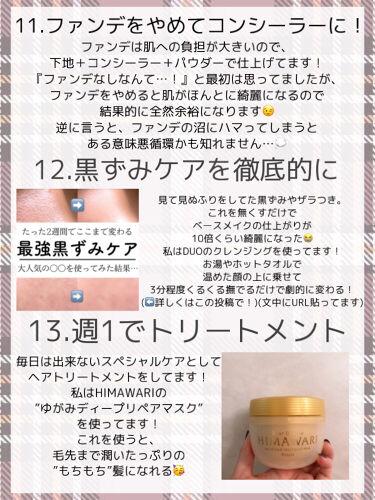 脱色クリーム敏感肌用/エピラット/除毛クリームを使ったクチコミ(5枚目)