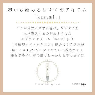 kasumi./アニス/フェイスクリームを使ったクチコミ(4枚目)