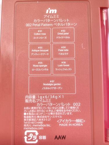 アイムカラーパターンパレット/I'M MEME/メイクアップキットを使ったクチコミ(5枚目)