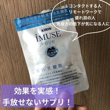 iMUSEforeye/キリン/健康サプリメントを使ったクチコミ(1枚目)