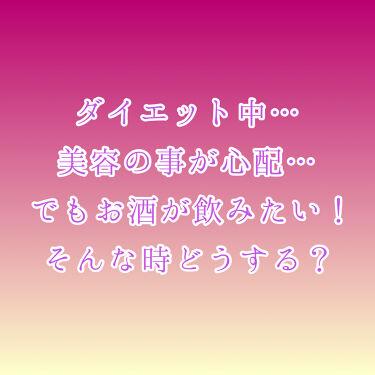 櫻はる 🌸 on LIPS 「お酒が飲みたい!でもダイエット中…美容のことも気になるし…そん..」(1枚目)