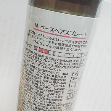 N. ベースヘアスプレー 1/N./ヘアスプレー・ヘアミストを使ったクチコミ(3枚目)