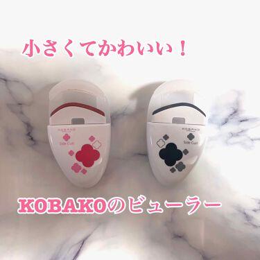アイラッシュカーラー(サイドカール)/KOBAKO/ビューラーを使ったクチコミ(1枚目)