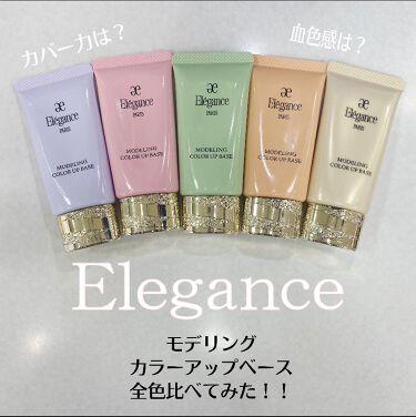モデリング カラーアップ ベース/Elégance/化粧下地を使ったクチコミ(1枚目)