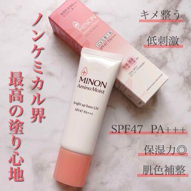 アミノモイスト ブライトアップベース UV/ミノン/化粧下地を使ったクチコミ(1枚目)