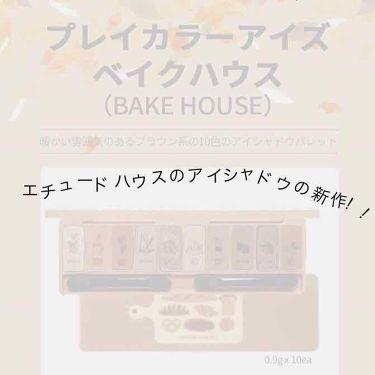 プレイカラー アイシャドウ ベイクハウス/ETUDE HOUSE/パウダーアイシャドウを使ったクチコミ(1枚目)