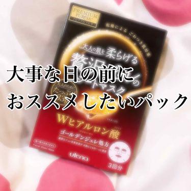 ゴールデンジュレマスク ヒアルロン酸/プレミアムプレサ/シートマスク・パックを使ったクチコミ(1枚目)