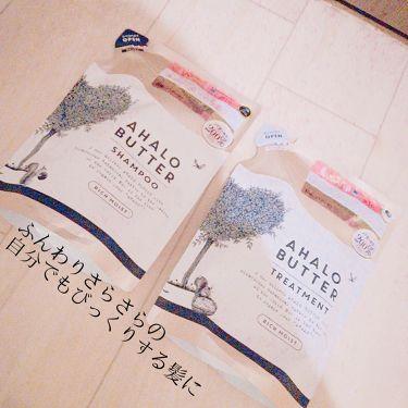 アハロ リッチモイスト シャンプー/トリートメント/ステラシード/シャンプー・コンディショナーを使ったクチコミ(1枚目)