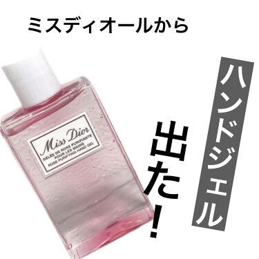 ミス ディオール ハンド ジェル/Dior/ハンドクリーム・ケアを使ったクチコミ(1枚目)