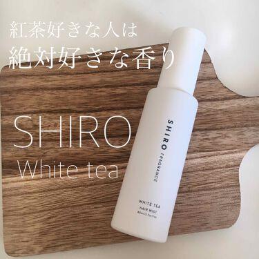 ホワイトティー ヘアミスト/SHIRO/ヘアスプレー・ヘアミストを使ったクチコミ(1枚目)