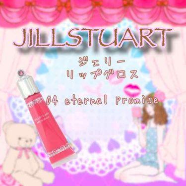 ジェリーリップグロス/JILL STUART/リップグロスを使ったクチコミ(1枚目)
