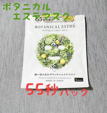 ボタニカルエステシートマスク/ステラシード/シートマスク・パックを使ったクチコミ(1枚目)