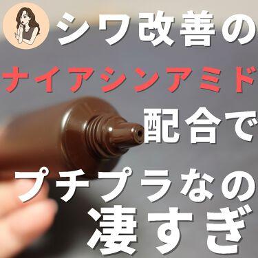 エイジングケア薬用リンクルケア美容液/無印良品/美容液を使ったクチコミ(3枚目)