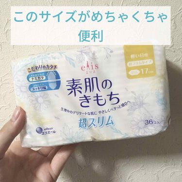 素肌のきもち かるい日用 超スリムタイプ/ソフィ/ナプキンを使ったクチコミ(1枚目)