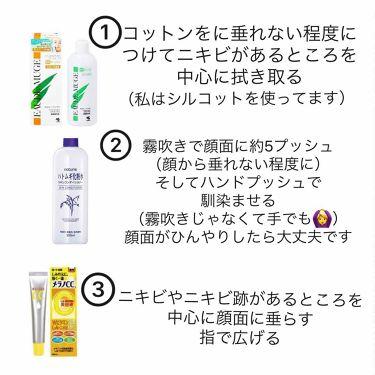 ふきとり化粧水/オードムーゲ/化粧水を使ったクチコミ(2枚目)