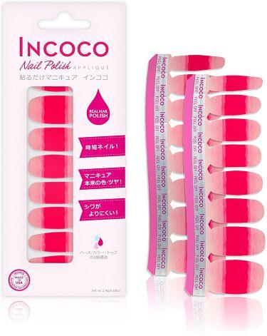 INCOCO インココ  マニキュアシート ストロベリーグレーズ