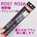 marimoのクチコミ「ROSY ROSAの熊野筆のアイシ...」