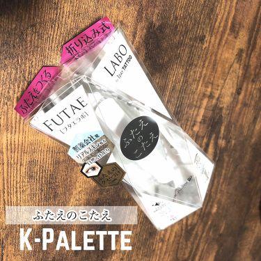 リアルダブルアイリッド/K-Palette/二重まぶた用アイテムを使ったクチコミ(1枚目)