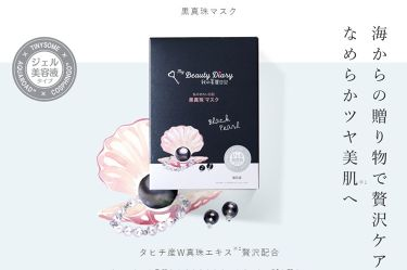 我的美麗日記(私のきれい日記) 黒真珠マスク/我的美麗日記/シートマスク・パックを使ったクチコミ(2枚目)