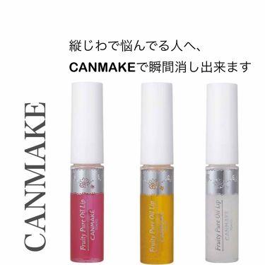 ゆゆさんの「CANMAKEフルーティーピュアオイルリップ<リップグロス>」を含むクチコミ