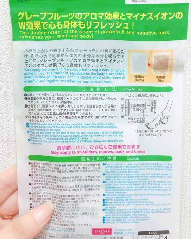 脚ひきしめ 足裏樹液シート/DAISO/レッグ・フットケアを使ったクチコミ(2枚目)