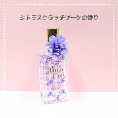 ラブアンドピースパフューム公式アカウントさんの「ラブアンドピースパルファムラモ フロール  オーデコロン シトラスクラッチブーケの香り<香水(レディース)>」を含むクチコミ