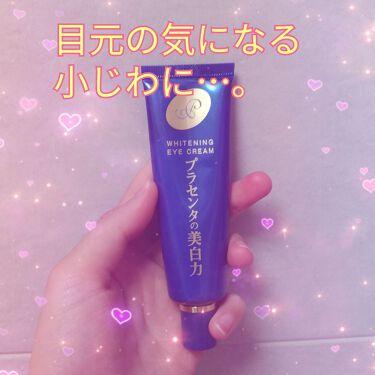 ❇️はるりん@乾燥肌❇️さんの「明色化粧品プラセホワイター 薬用美白アイクリーム<アイケア・アイクリーム>」を含むクチコミ