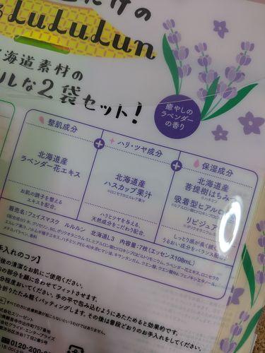 北海道のプレミアムルルルン(ラベンダーの香り)/ルルルン/シートマスク・パックを使ったクチコミ(4枚目)