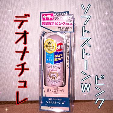 デオナチュレ ソフトストーンW ピンク/デオナチュレ/デオドラント・制汗剤を使ったクチコミ(1枚目)