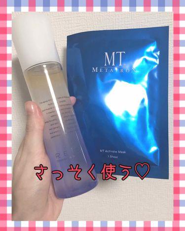 MT アクティベイト・マスク/MTメタトロン/シートマスク・パックを使ったクチコミ(1枚目)