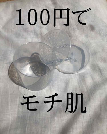 ほいっぷるん/DAISO/その他スキンケアグッズを使ったクチコミ(1枚目)