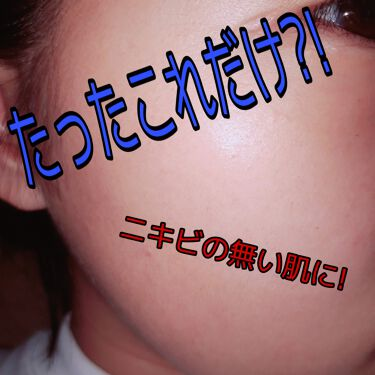 薬用化粧水/スキンライフ/化粧水を使ったクチコミ(1枚目)