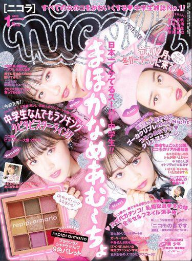 nicola 2020年1月号/nicola(ニコラ)/雑誌を使ったクチコミ(4枚目)