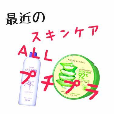 いまりさんの「ネイチャーリパブリック(韓国)アロエベラ92%<日焼け止め(ボディ用)>」を含むクチコミ