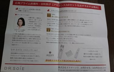 クリティカルローション/その他/化粧水を使ったクチコミ(2枚目)