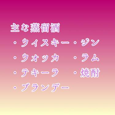 櫻はる 🌸 on LIPS 「お酒が飲みたい!でもダイエット中…美容のことも気になるし…そん..」(3枚目)